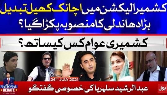 AJK Election 2021   Abul Rasheed Sulehria   National Debate   Jameel Farooqui   24 July 2021