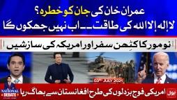 US vs Pakistan   Afghan Peace Process   National Debate with Jameel Farooqui   3 July 2021