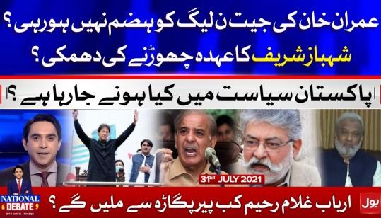 PM Imran Khan's Victory | Shahbaz Sharif Resignation? | National Debate Complete | 31 July 2021