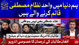 Spokesperson Dr. M. Naeem Interview   Urdu Version   Tabdeeli with Ameer Abbas   10 July 2021