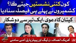 AJK Election 2021 | Kashmiris Announced their Decision | Tabdeeli with Ameer Abbas | 24 July 2021