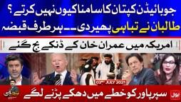 Joe Biden Scared of PM Imran Khan? | Tabdeeli with Ameer Abbas | 3 July 2021