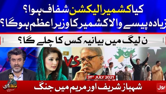 AJK Election Controversial | Maryam vs Shabaz Sharif | Tabdeeli with Ameer Abbas | 31 July 2021