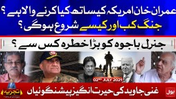 Prediction about the US and Pakistan Conflict   Ghani Javed   Tajzia with Sami Ibrahim   2 July 2021