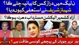 Shahbaz Sharif's Resignation or Rumors? | Tajzia with Sami Ibrahim | 29 July 2021