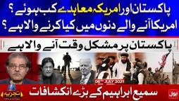 Pakistan-US Agreements   Tajzia with Sami Ibrahim   6 July 2021