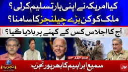 US withdraws from Afghanistan all Eyes are on Pakistan?   Tajzia with Sami Ibrahim   1 July 2021