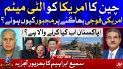 China challenging the super power | PM Imran supporting it | Tajzia Sami Ibrahim Analysis