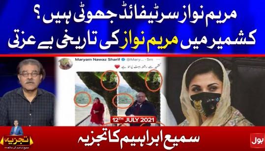 Maryam Nawaz Drama Exposed | Tajzia with Sami Ibrahim | 12 July 2021