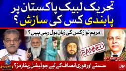 Conspiracy Against TLP? Imran Khan | Tajzia with Sami Ibrahim | 13 July 2021 | Complete Episode