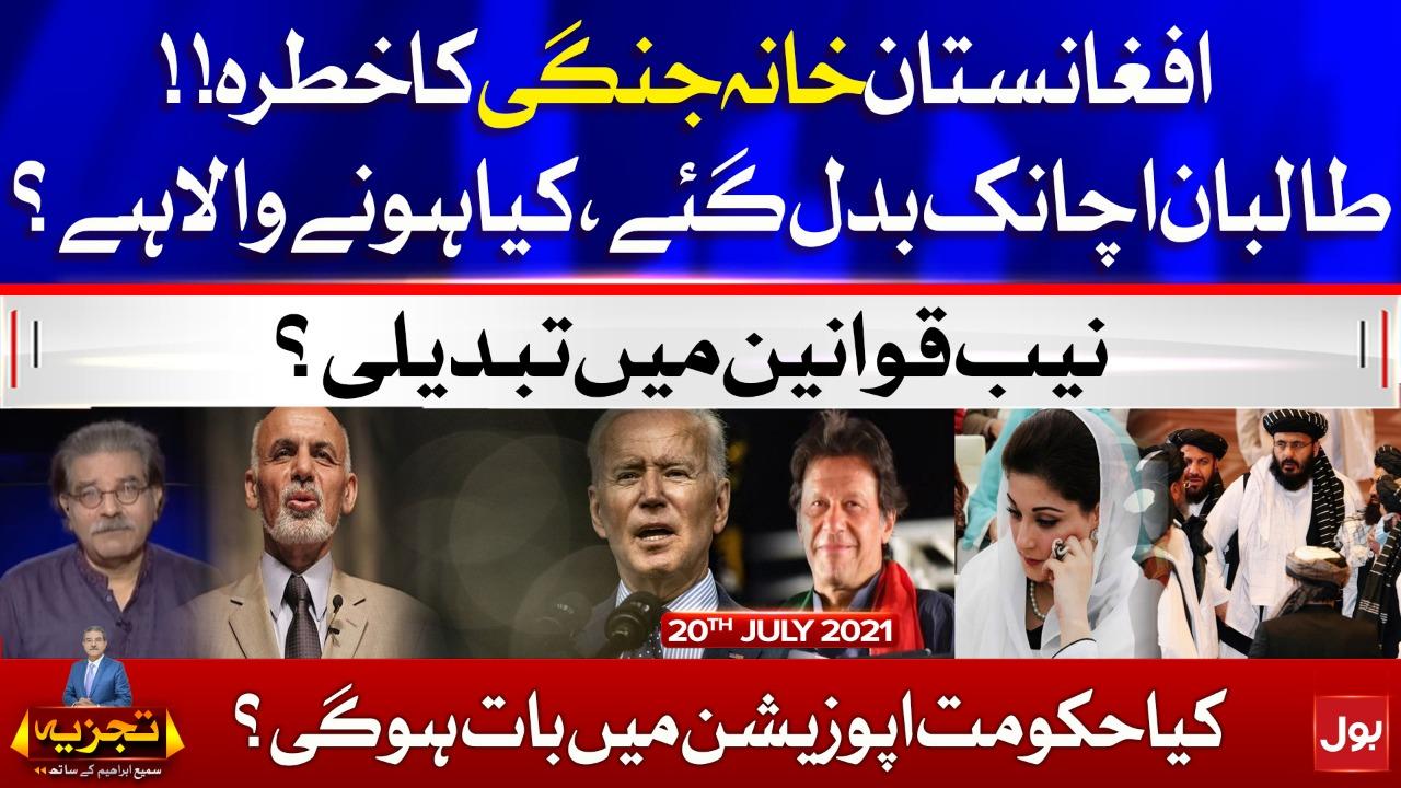 Doha Negotiation for Afghan Peace   Tajzia with Sami Ibrahim   20 July 2021