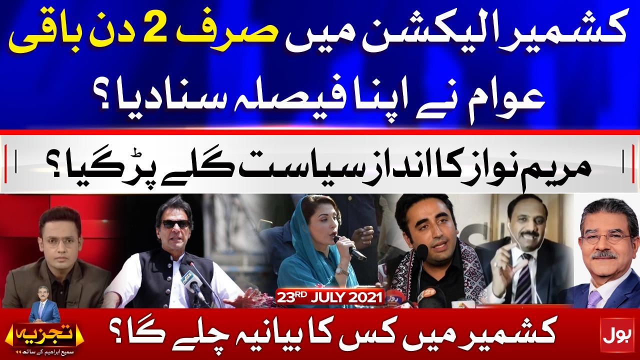 Azad Kashmir Election 2021 | Tajzia with Sami Ibrahim | 23 July 2021