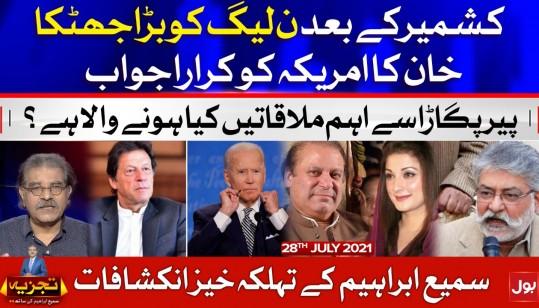 Imran Khan Aggressive Reply to the USA | Tajzia with Sami Ibrahim | 28 July 2021