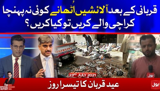 Eid ul Adha 3rd Day   The Special Report with Mudasser Iqbal   23 July 2021