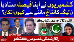 AJK Election 2021 | The Special Report | Mudasser Iqbal | 26 July 2021