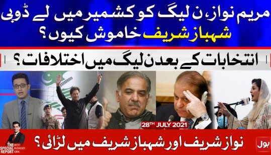 Maryam Nawaz drowned PML-N in Kashmir | The Special Report with Mudasser Iqbal | 28 July 2021