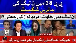 Rebellion in PML-N   The Special Report   Mudasser Iqbal   29 July 2021