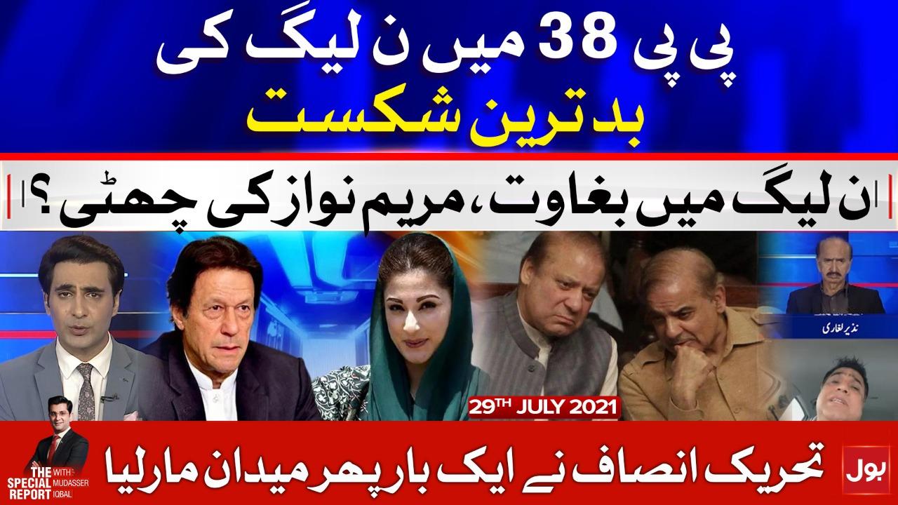 Rebellion in PML-N | The Special Report | Mudasser Iqbal | 29 July 2021