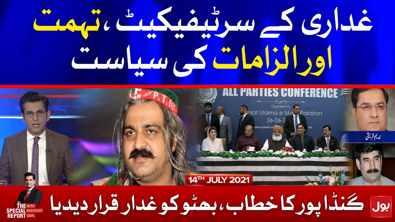 Gandapur Slams Opposition   The Special Report with Mudasser Iqbal   14 July 2021