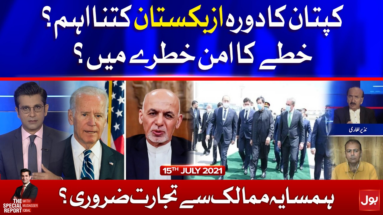 PM Imran Khan to visit Uzbekistan   The Special Report with Mudasser Iqbal   15 July 2021