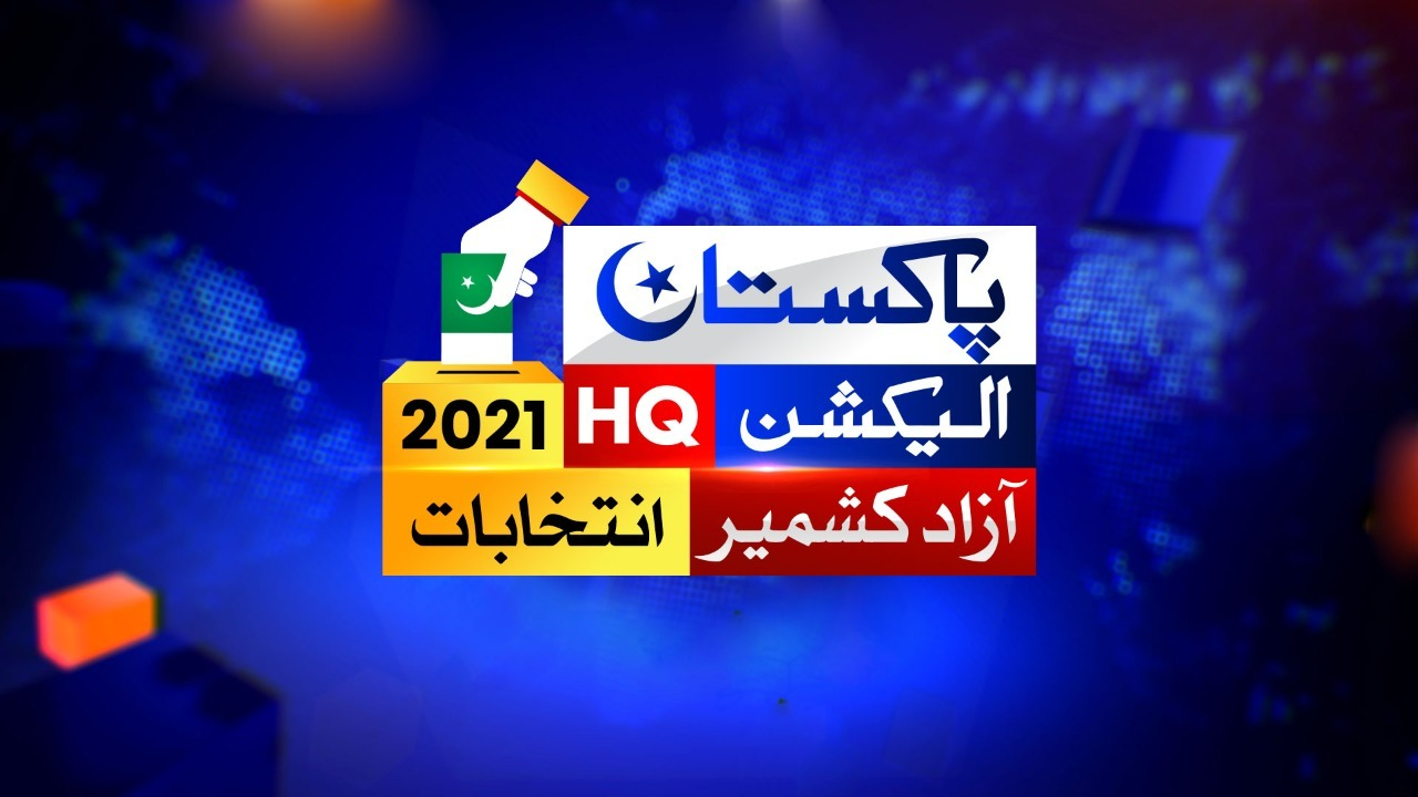 AJK Elections 2021 live results