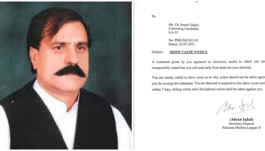 PML-N issues show-cause notice to Ismail Gujjar for seeking help from India