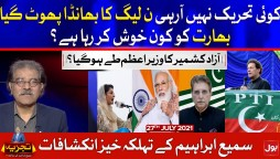 PMLN Exposed in AJK Election | Tajzia with Sami Ibrahim | 27 July 2021 | Complete Episode
