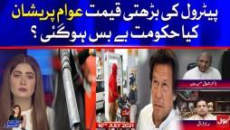 Petrol Price High And Inflation | Aaj Ki Taaza Khabar With Summaiya Rizwan | 16 July 2021