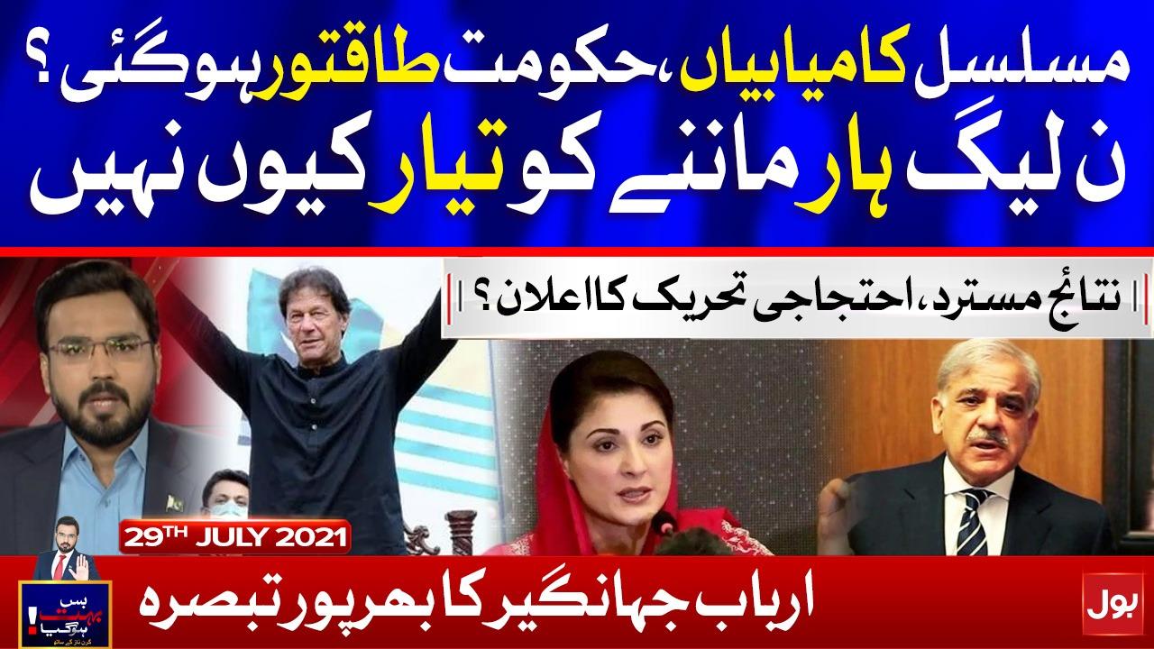 Imran Khan's Victories | PMLN Protest | Bus Bohat Hogaya | Arbab Jahangir | 29 July 2021