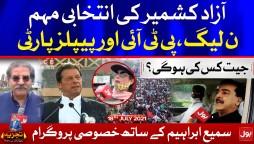 Azad Kashmir Election 2021 | Sami Ibrahim Special Program | 19 July 2021 | Complete Episode
