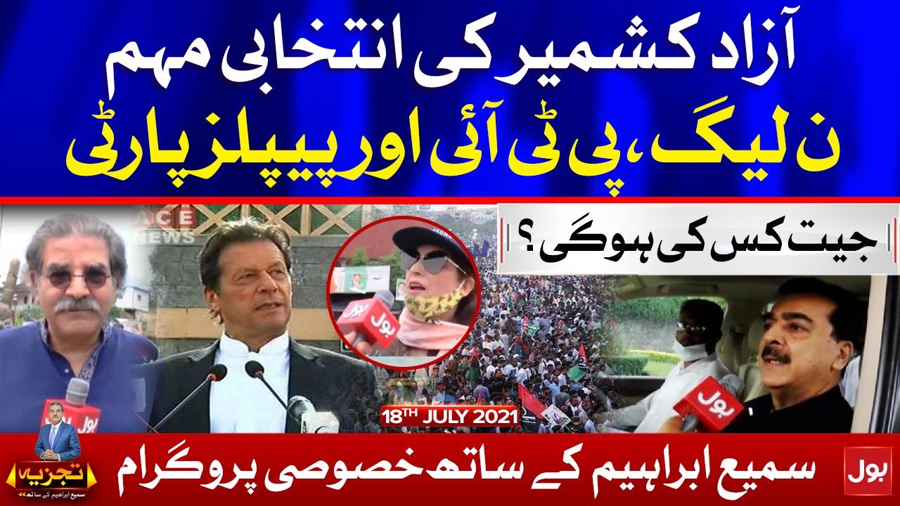 Azad Kashmir Election 2021   Sami Ibrahim Special Program   19 July 2021   Complete Episode