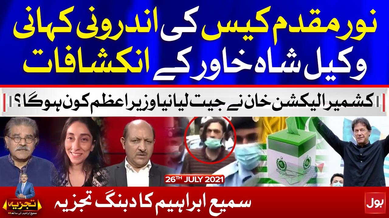Noor Mukaddam Case Details | Tajzia | Sami Ibrahim | 26 July 2021 | Complete Episode