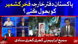 Pakistan Foreign Office Dance Party | The Special Report | Mudasser Iqbal | 8 July 2021 | Complete Episode