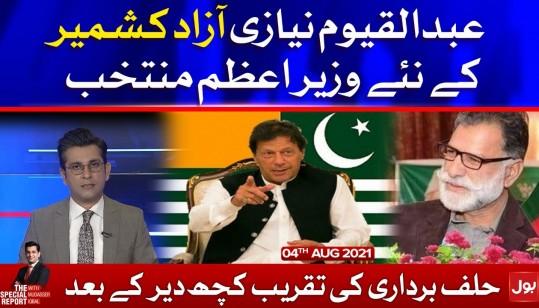 Abdul Qayyum Niazi AJK PM   The Special Report   Mudasser Iqbal   4 August 2021   Complete Episode