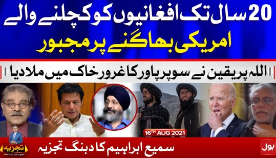 US Defeat in Afghanistan | Tajzia with Sami Ibrahim | 16 August 2021 | Complete Episode