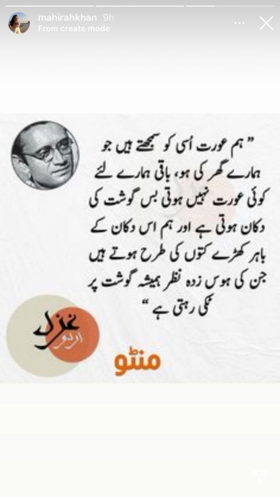 Mahira Khan's Lahore Incident