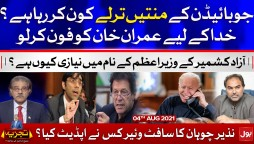 Moeed Yusuf vs US President Phone Call | Tajzia with Sami Ibrahim | 4 August 2021 | Complete Episode