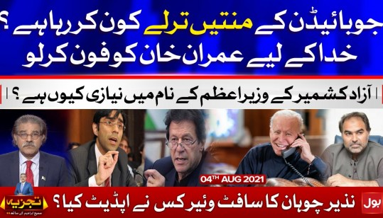 Moeed Yusuf vs US President Phone Call   Tajzia with Sami Ibrahim   4 August 2021   Complete Episode