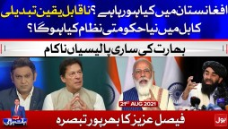 Afghanistan Govt Changed | Ab Baat Hogi | Faysal Aziz | 21 Aug 2021