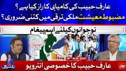 Arif Habib Latest Interview | Ab Baat Hogi with Faysal Aziz | 14 Aug 2021