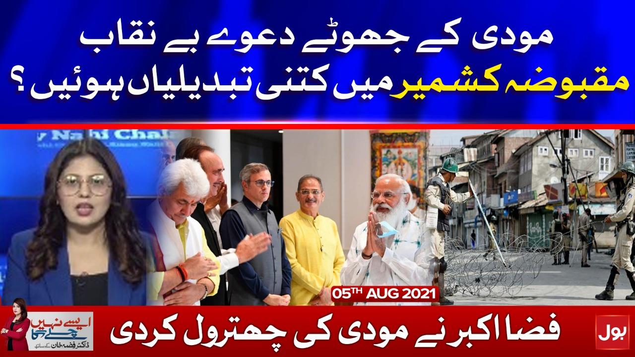 Modi Exposed | Aisay Nahi Chalay Ga with Fiza Akbar | 5 Aug 2021