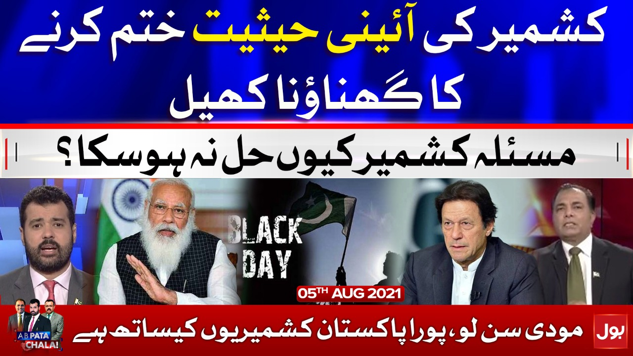 Youm-e-Istehsal Kashmir | Ab Pata Chala with Usama Ghazi | 5 Aug 2021