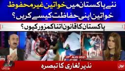 Pakistan's Law and Women Harassment | Ek Leghari Sab Pe Bhari | 21 Aug 2021