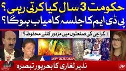 PDM Karachi Jalsa | Imran Khan Performace | Ek Leghari Sab Pe Bhari | Complete Episode | 28 Aug 2021
