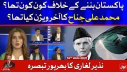 Quaid-i-Azam Vision of Pakistan | Ek Leghari Sab Pe Bhari | 14 Aug 2021