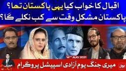 Independence Day | Meri Jang with Noor ul Arfeen | Special Program | 14 Aug 2021