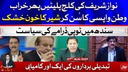 Nawaz Sharif Trouble in the UK | Meri Jang with Noor ul Arfeen | 7 Aug 2021