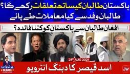 Asad Qaiser Dabang Interview   National Debate   Jameel Farooqui   21 Aug 2021