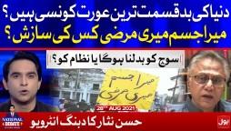 Hassan Nisar Dabang Interview   National Debate   Jameel Farooqui   28 Aug 2021