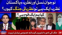 Ideology of Pakistan   National Debate with Jameel Farooqui   14 Aug 2021